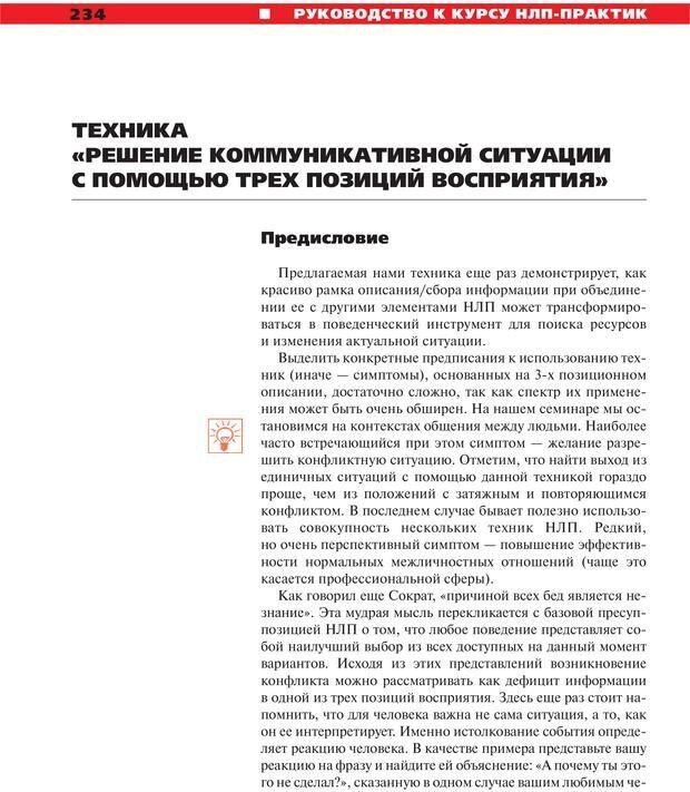 PDF. Руководство к курсу НЛП практик. Плигин А. А. Страница 212. Читать онлайн