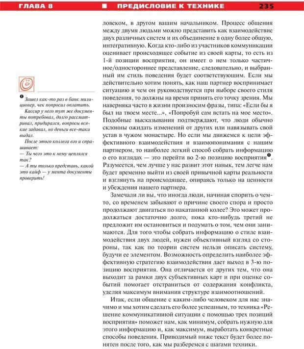 PDF. Руководство к курсу НЛП практик. Плигин А. А. Страница 213. Читать онлайн