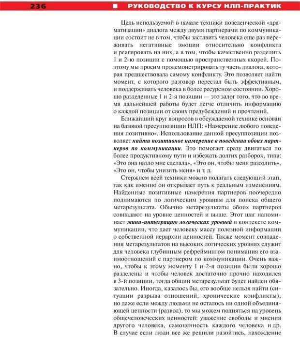 PDF. Руководство к курсу НЛП практик. Плигин А. А. Страница 214. Читать онлайн