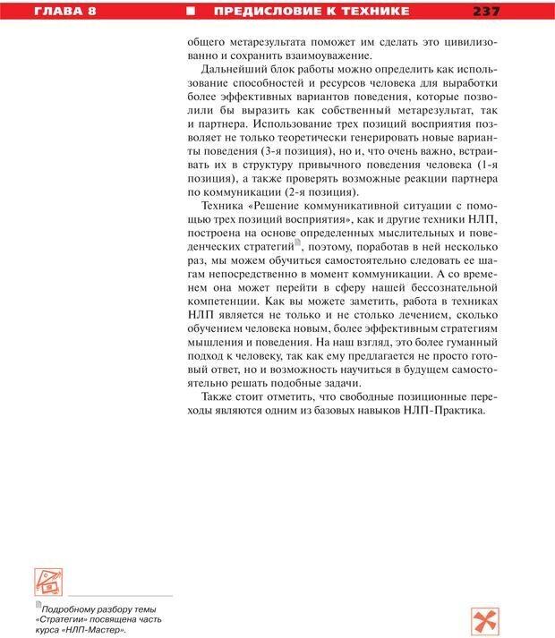 PDF. Руководство к курсу НЛП практик. Плигин А. А. Страница 215. Читать онлайн