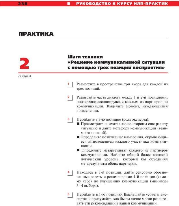 PDF. Руководство к курсу НЛП практик. Плигин А. А. Страница 216. Читать онлайн