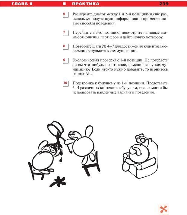 PDF. Руководство к курсу НЛП практик. Плигин А. А. Страница 217. Читать онлайн