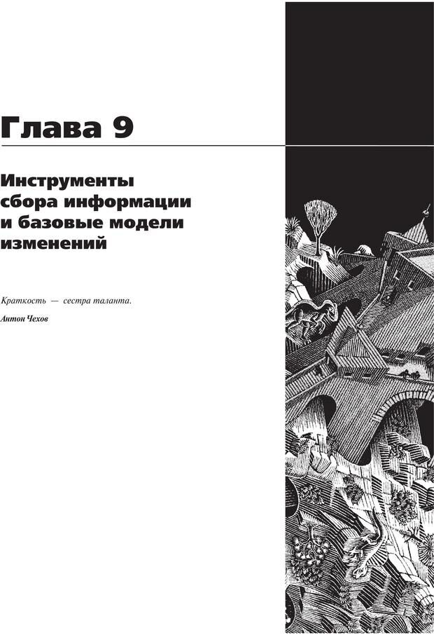 PDF. Руководство к курсу НЛП практик. Плигин А. А. Страница 218. Читать онлайн
