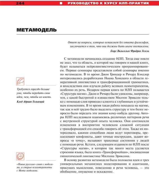 PDF. Руководство к курсу НЛП практик. Плигин А. А. Страница 219. Читать онлайн