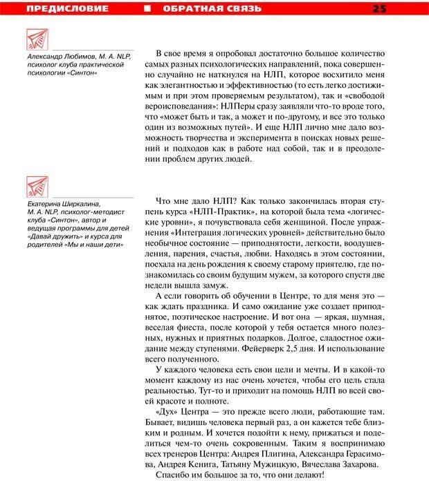 PDF. Руководство к курсу НЛП практик. Плигин А. А. Страница 22. Читать онлайн