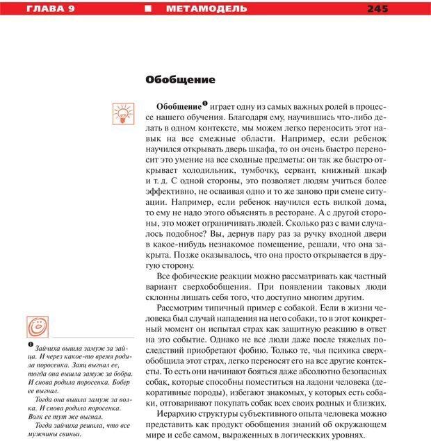 PDF. Руководство к курсу НЛП практик. Плигин А. А. Страница 220. Читать онлайн