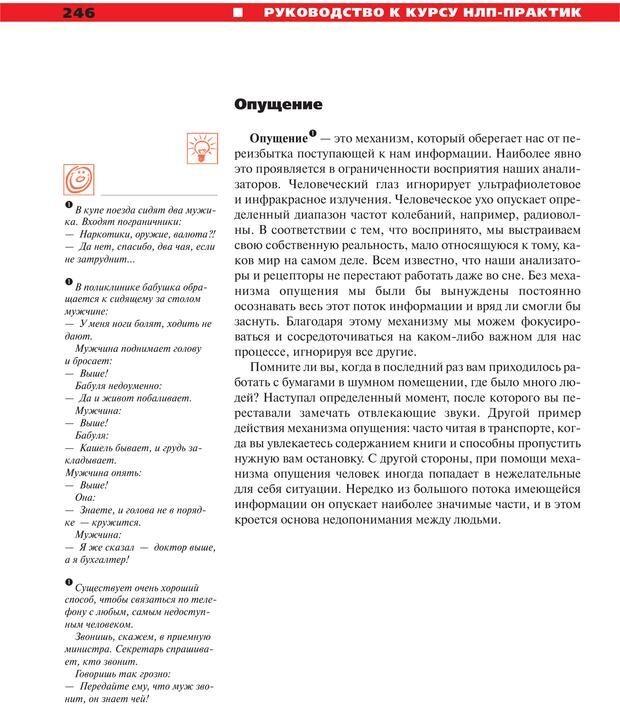 PDF. Руководство к курсу НЛП практик. Плигин А. А. Страница 221. Читать онлайн