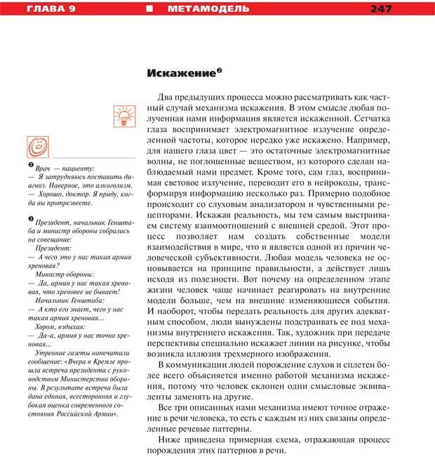 PDF. Руководство к курсу НЛП практик. Плигин А. А. Страница 222. Читать онлайн