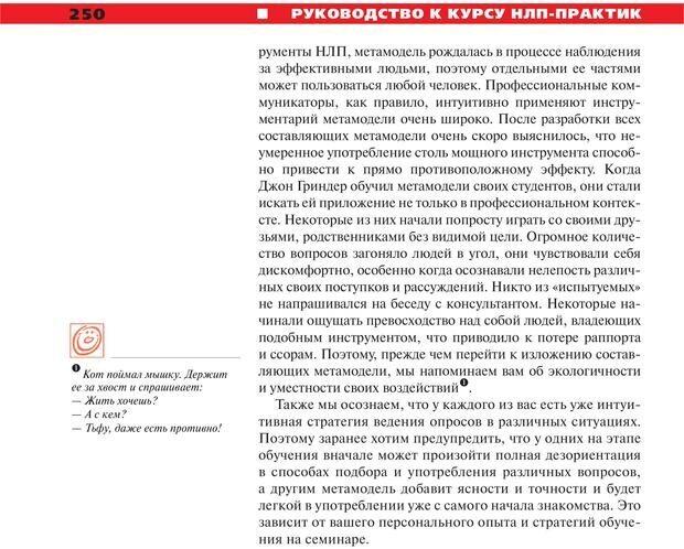PDF. Руководство к курсу НЛП практик. Плигин А. А. Страница 225. Читать онлайн