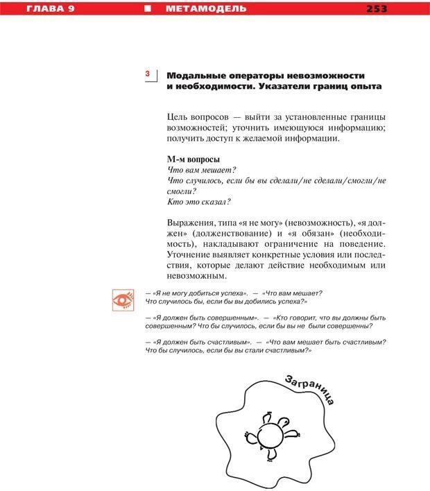 PDF. Руководство к курсу НЛП практик. Плигин А. А. Страница 228. Читать онлайн
