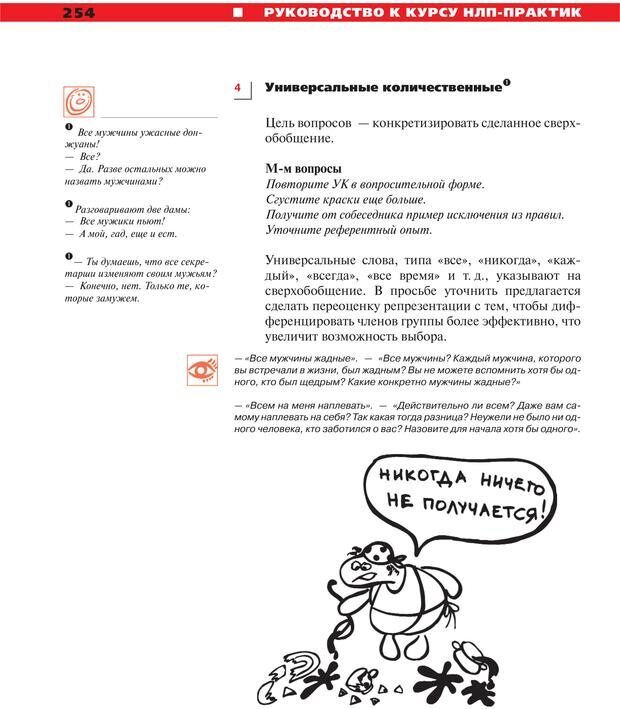 PDF. Руководство к курсу НЛП практик. Плигин А. А. Страница 229. Читать онлайн