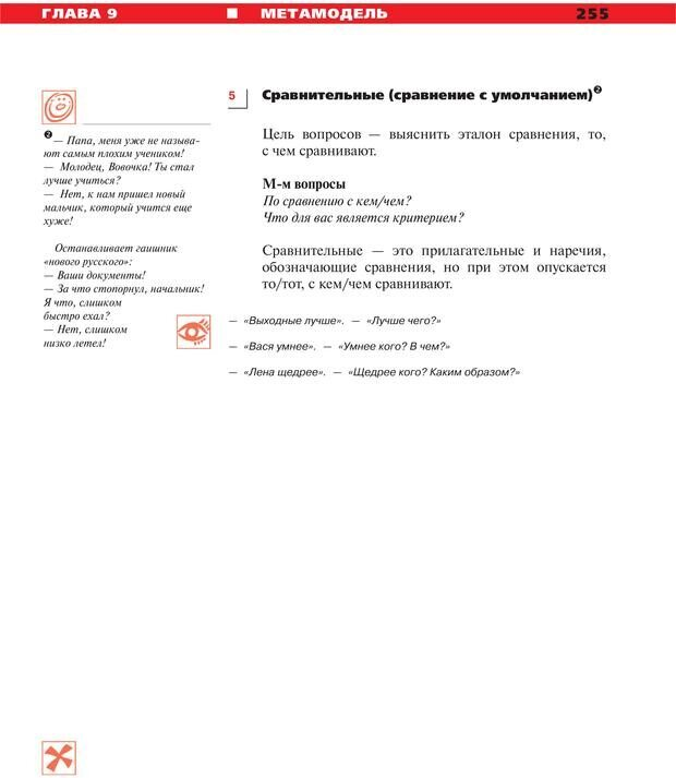 PDF. Руководство к курсу НЛП практик. Плигин А. А. Страница 230. Читать онлайн