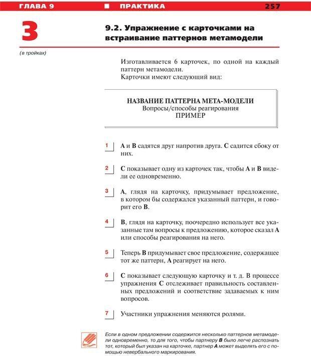 PDF. Руководство к курсу НЛП практик. Плигин А. А. Страница 232. Читать онлайн