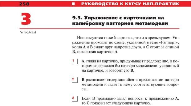 PDF. Руководство к курсу НЛП практик. Плигин А. А. Страница 233. Читать онлайн