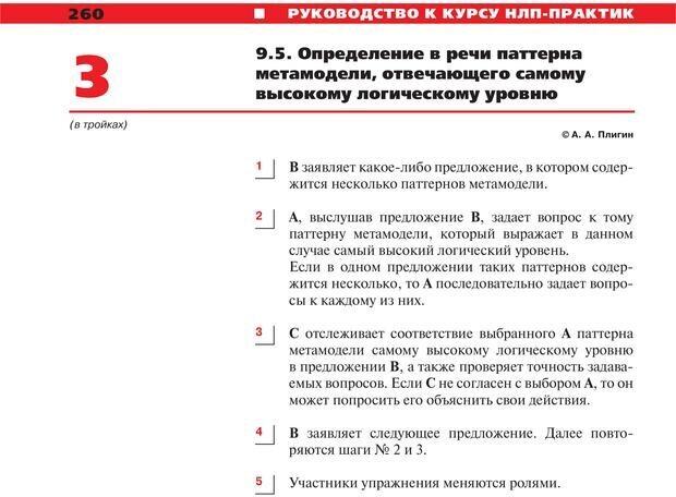 PDF. Руководство к курсу НЛП практик. Плигин А. А. Страница 235. Читать онлайн