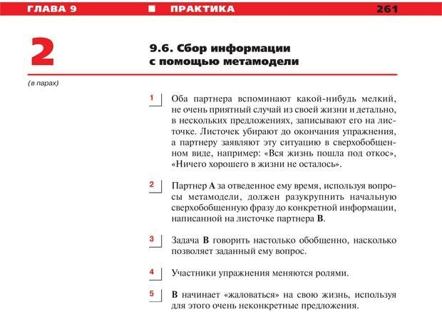 PDF. Руководство к курсу НЛП практик. Плигин А. А. Страница 236. Читать онлайн