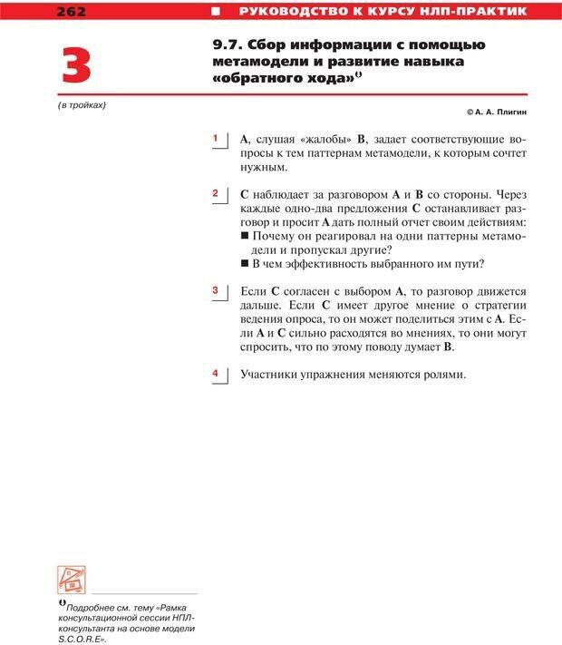 PDF. Руководство к курсу НЛП практик. Плигин А. А. Страница 237. Читать онлайн