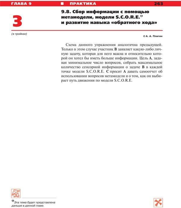 PDF. Руководство к курсу НЛП практик. Плигин А. А. Страница 238. Читать онлайн