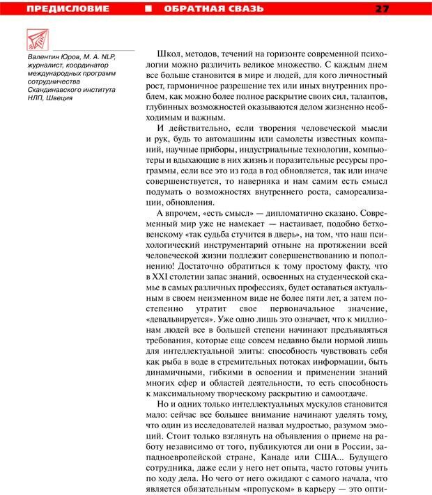 PDF. Руководство к курсу НЛП практик. Плигин А. А. Страница 24. Читать онлайн