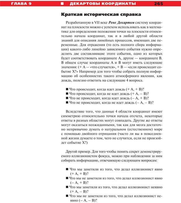 PDF. Руководство к курсу НЛП практик. Плигин А. А. Страница 240. Читать онлайн