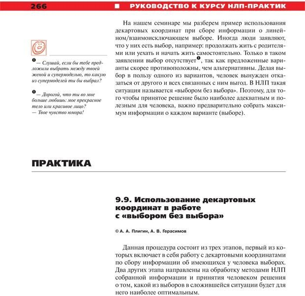 PDF. Руководство к курсу НЛП практик. Плигин А. А. Страница 241. Читать онлайн