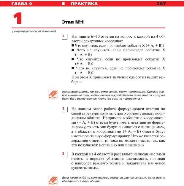 PDF. Руководство к курсу НЛП практик. Плигин А. А. Страница 242. Читать онлайн
