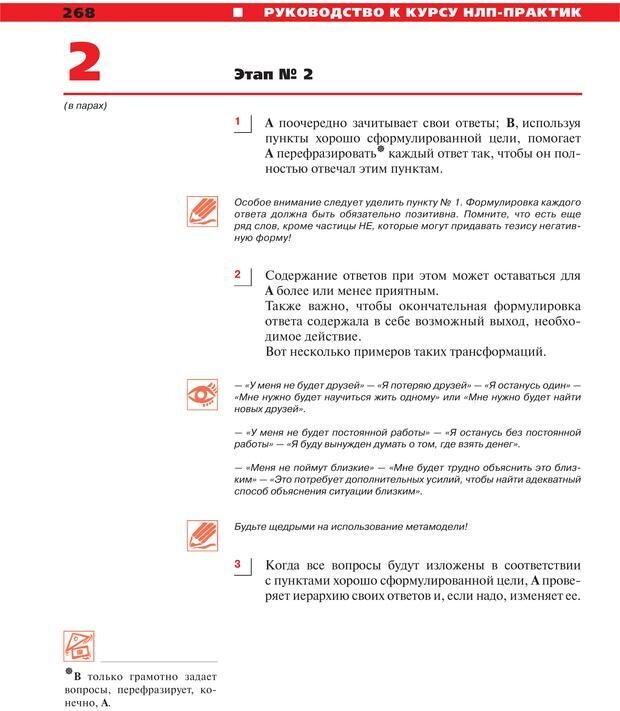 PDF. Руководство к курсу НЛП практик. Плигин А. А. Страница 243. Читать онлайн
