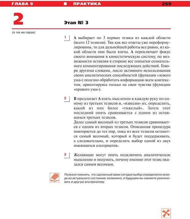 PDF. Руководство к курсу НЛП практик. Плигин А. А. Страница 244. Читать онлайн