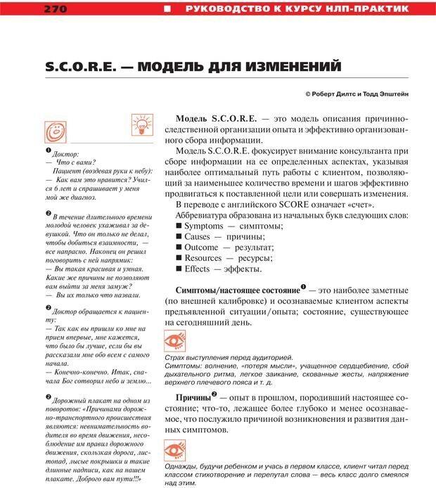 PDF. Руководство к курсу НЛП практик. Плигин А. А. Страница 245. Читать онлайн