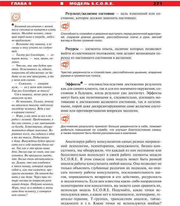 PDF. Руководство к курсу НЛП практик. Плигин А. А. Страница 246. Читать онлайн