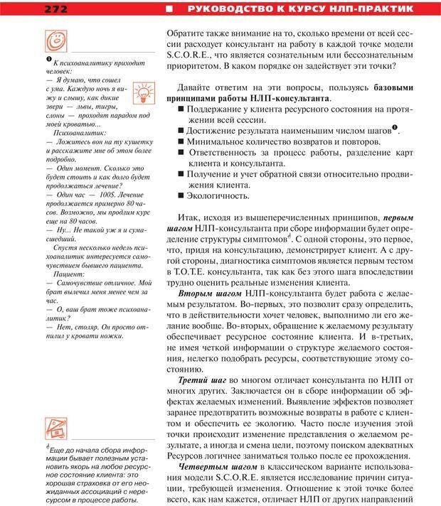 PDF. Руководство к курсу НЛП практик. Плигин А. А. Страница 247. Читать онлайн