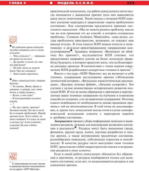 PDF. Руководство к курсу НЛП практик. Плигин А. А. Страница 248. Читать онлайн