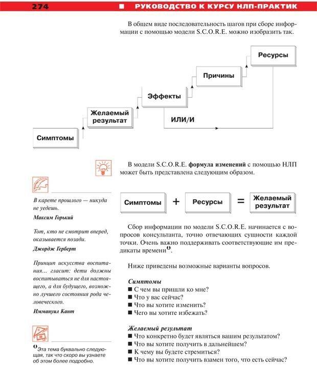 PDF. Руководство к курсу НЛП практик. Плигин А. А. Страница 249. Читать онлайн
