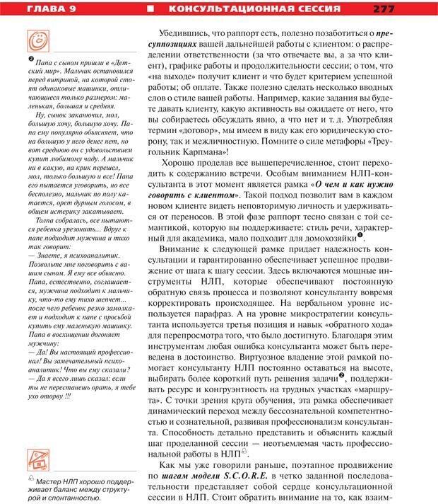 PDF. Руководство к курсу НЛП практик. Плигин А. А. Страница 252. Читать онлайн