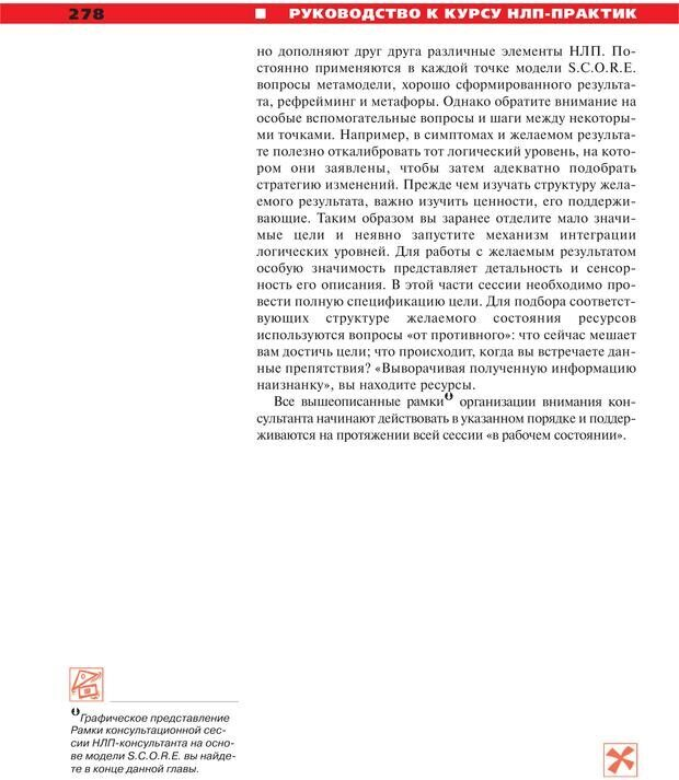 PDF. Руководство к курсу НЛП практик. Плигин А. А. Страница 253. Читать онлайн