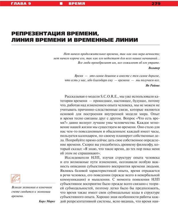 PDF. Руководство к курсу НЛП практик. Плигин А. А. Страница 254. Читать онлайн
