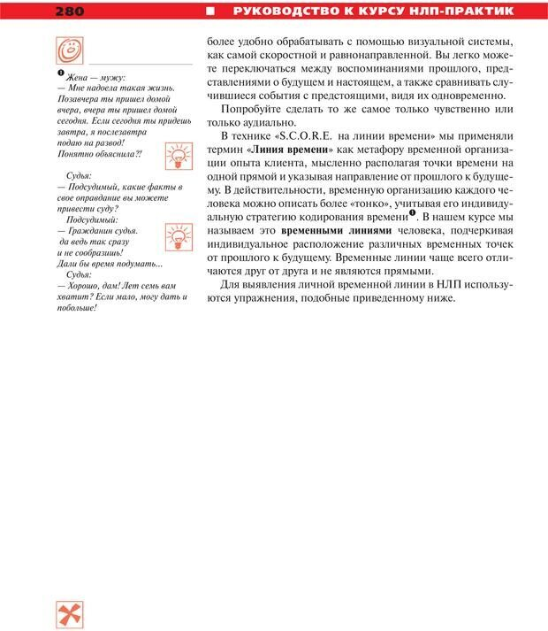 PDF. Руководство к курсу НЛП практик. Плигин А. А. Страница 255. Читать онлайн