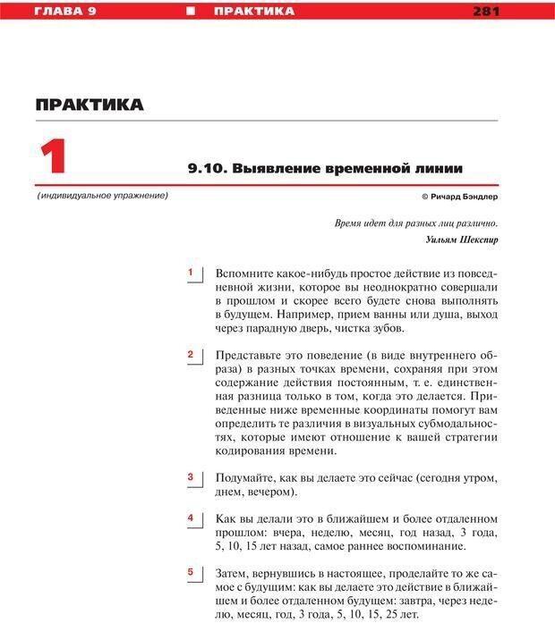 PDF. Руководство к курсу НЛП практик. Плигин А. А. Страница 256. Читать онлайн