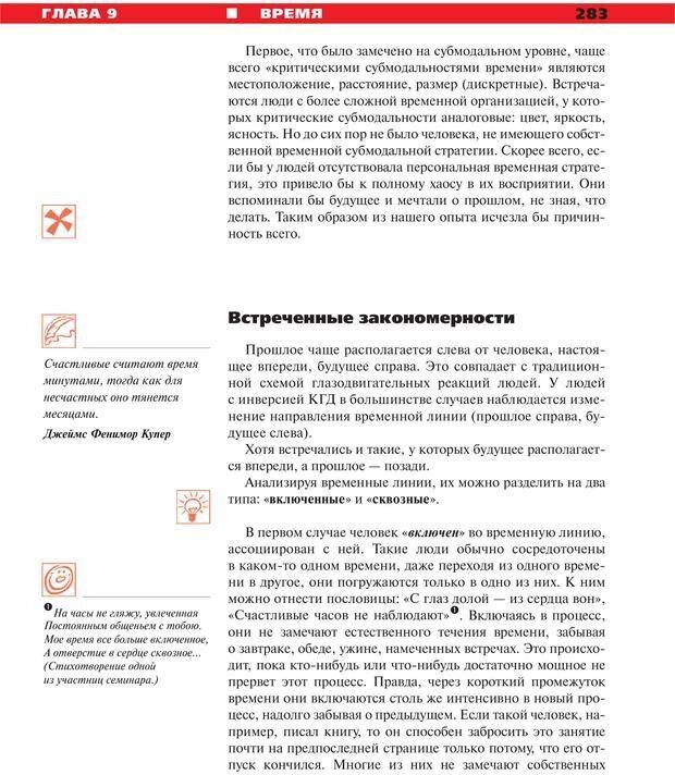 PDF. Руководство к курсу НЛП практик. Плигин А. А. Страница 258. Читать онлайн