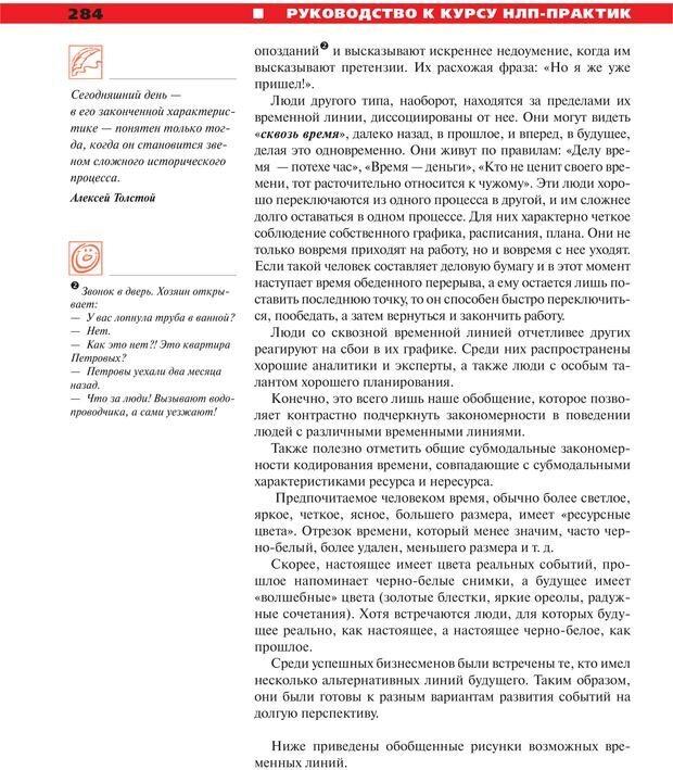 PDF. Руководство к курсу НЛП практик. Плигин А. А. Страница 259. Читать онлайн