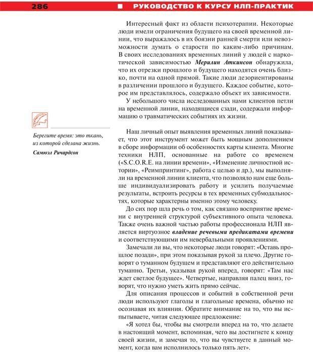 PDF. Руководство к курсу НЛП практик. Плигин А. А. Страница 261. Читать онлайн