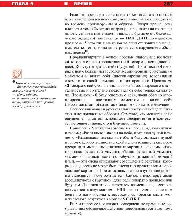 PDF. Руководство к курсу НЛП практик. Плигин А. А. Страница 262. Читать онлайн