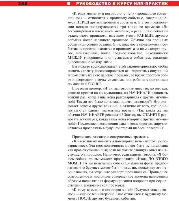 PDF. Руководство к курсу НЛП практик. Плигин А. А. Страница 263. Читать онлайн