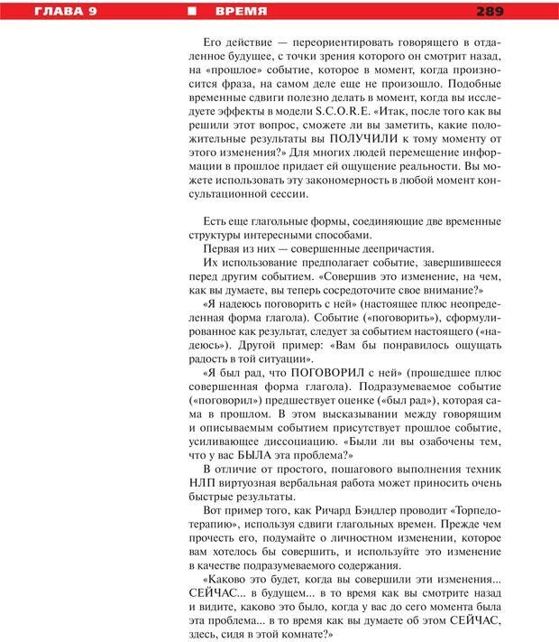PDF. Руководство к курсу НЛП практик. Плигин А. А. Страница 264. Читать онлайн