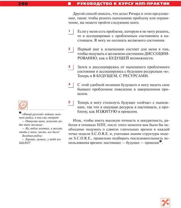 PDF. Руководство к курсу НЛП практик. Плигин А. А. Страница 265. Читать онлайн