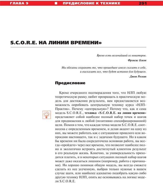 PDF. Руководство к курсу НЛП практик. Плигин А. А. Страница 266. Читать онлайн