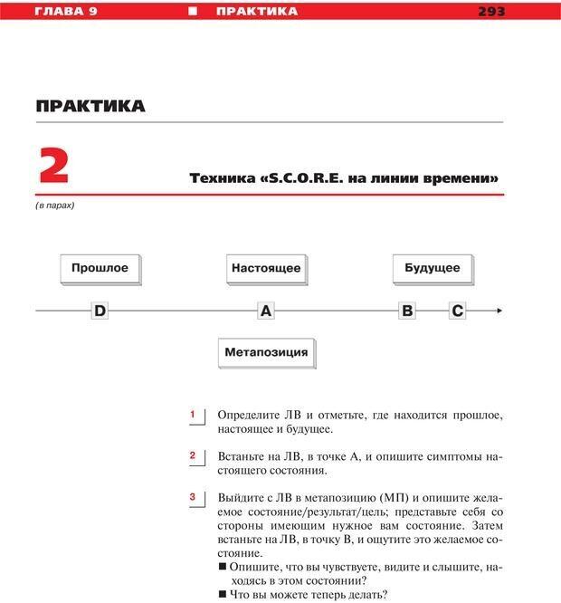 PDF. Руководство к курсу НЛП практик. Плигин А. А. Страница 268. Читать онлайн