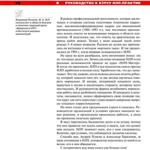 PDF. Руководство к курсу НЛП практик. Плигин А. А. Страница 27. Читать онлайн