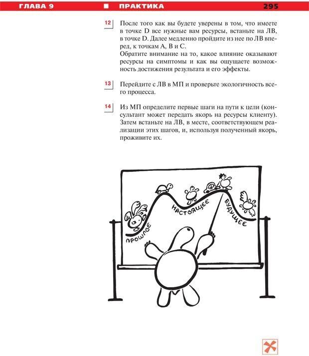 PDF. Руководство к курсу НЛП практик. Плигин А. А. Страница 270. Читать онлайн