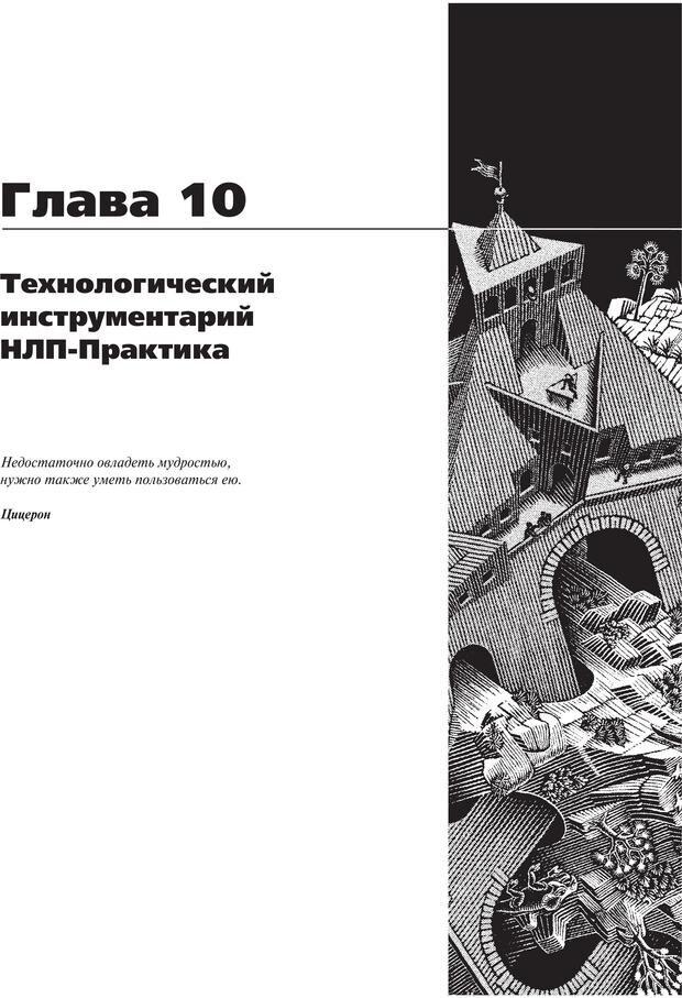 PDF. Руководство к курсу НЛП практик. Плигин А. А. Страница 273. Читать онлайн